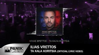 Ηλίας Βρεττός - Τα Καλά Κορίτσια | Ilias Vrettos - Ta Kala Koritsia - Official Lyric Video 2018