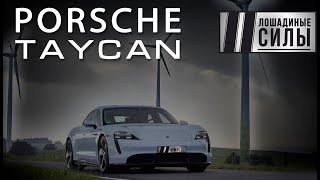 Тест-драйв Porsche Taycan. Последний довод королей!