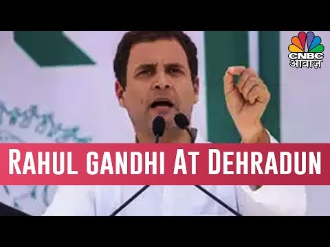 Rahul Gandhi Delivers Speech In Dehradun| Awaaz Samachar