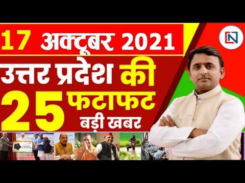 19 October 2021 Up News Uttar Pradesh Ki Taja Khabar Mukhya Samachar  CM Yogi Samachar Clean News UP