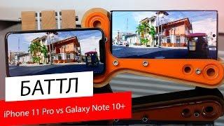 Galaxy Note 10+ против iPhone 11 Pro / Кто лучший в этом году?