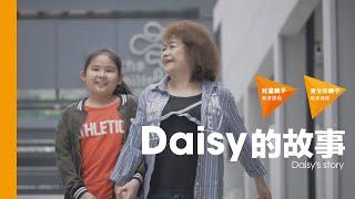 Daisy 的故事 // 兒童親子教育課程【粵語雙字幕 Cantonese voice with T