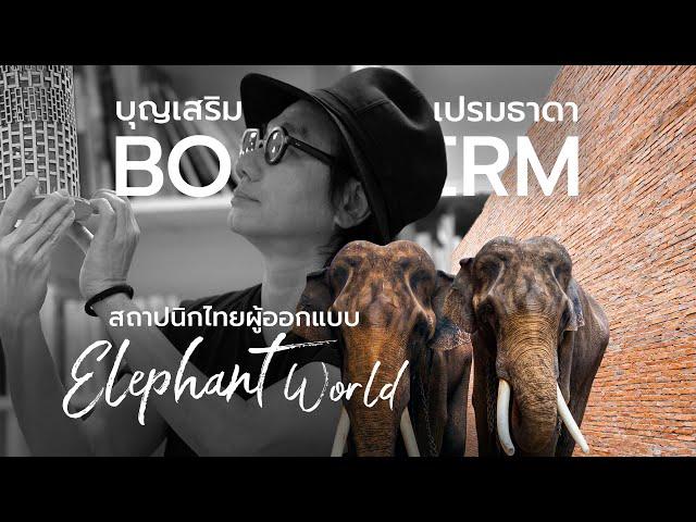 บุญเสริม เปรมธาดา สถาปนิกผู้ออกแบบ Elephant World พิพิธภัณฑ์โลกของช้าง