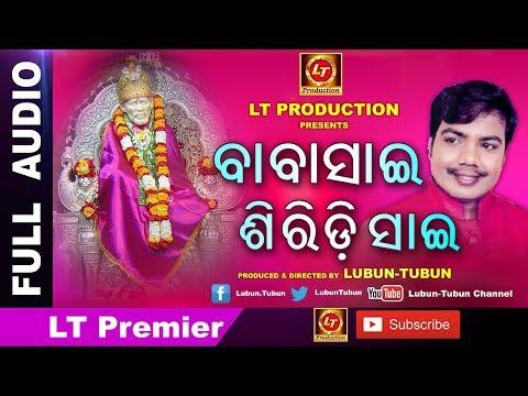 BABA SAI SHIRDI SAI || Brand New Odia Sai Bhajan || LT Premier || Shricharan || Lubun-Tubun
