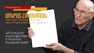 Սոկրատ Հովսեփյան․ ՀՀՇ-ի թալանի, սպանությունների և Անդրանիկ Քոչարյանի մասին