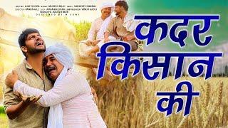 कदर किसान की || Ajay Hooda & Mukesh Fauji || Kadar Kissan Ki || New Haryanvi Song 2020 || Mor Music
