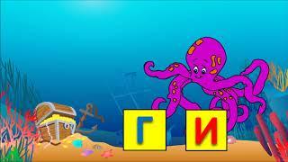 Розвиваючий мультфільм Навчання читанню Вчимося читати по складах складах Склад ГІ