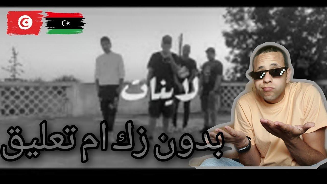 Download #عصيان_العاصمة #والعاصمة_عصيان md mehdi ft. bn laden | lainat - لاينات reaction