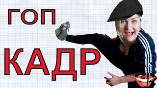 ГОП-КАДР юмор Iren B 12+