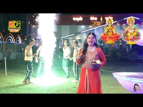दिवाली स्पेशल वीडियो | खुशबू उत्तम की मस्ती भरी Diwali Party में आप तमाम दर्शकों का स्वागत है