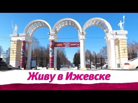 Живу в Ижевске 18.03.2019