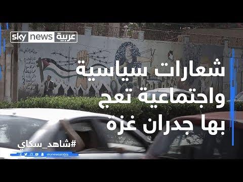 شعارات سياسية واجتماعية تعج بها جدران غزة كنوع من الرسائل  - نشر قبل 3 ساعة