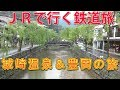 JRで行く鉄道旅 城崎温泉&豊岡の旅 前編 の動画、YouTube動画。