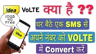 How To Activate Idea 4G VOLTE Service by Sms | Idea 4G VOLTE | What Is VOLTE Services