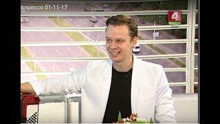 Сергей Полячук. Утренний эспрессо 1 - 11 -17