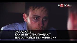 """Фильм-реклама агентства недвижимости """"Этажи"""""""
