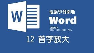 【Microsoft Word教學】12 首字放大