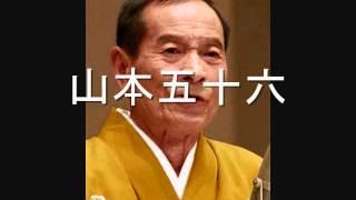 初代真山一郎の演歌浪曲『山本五十六』です。