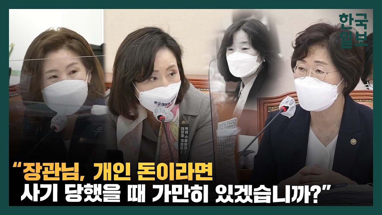 """""""정대협 인건비 빼돌린 계획적인 파렴치한"""" 윤미향 성토장 된 여가부 국정감사"""