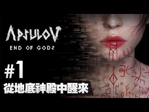 #1 Apsulov End of Gods
