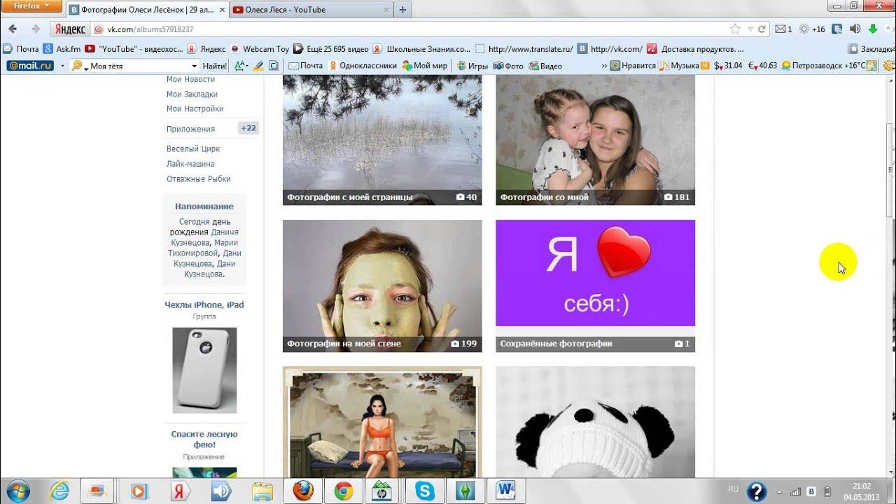 Моя страница ВКонтакте. - YouTube