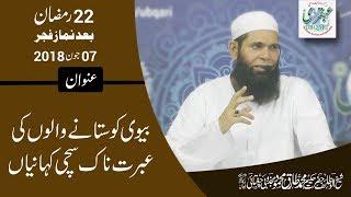 2018 06 07    22nd Ramzan After Fajr