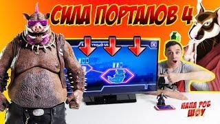 Папа РОБ играет в Черепашки Ниндзя Сила Порталов Часть 4 Морозный Мир 13+