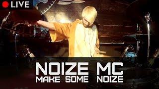 Make Some Noize \\ Noize MC live cover by BadMonkey