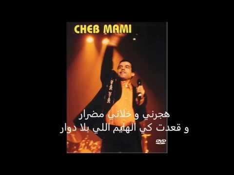 Cheb Mami - Haoulou (Avec paroles)