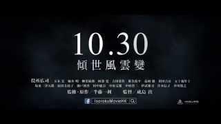 Isoroku 山本五十六10月30日上映In Cinema October 30th 電影網站Offici...