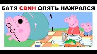 Download Лютые приколы. Папа СВИН опять бухой !!! Mp3 and Videos