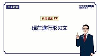 Download Video 【中1 英語】 現在進行形(~ing)の使い方 (15分) MP3 3GP MP4