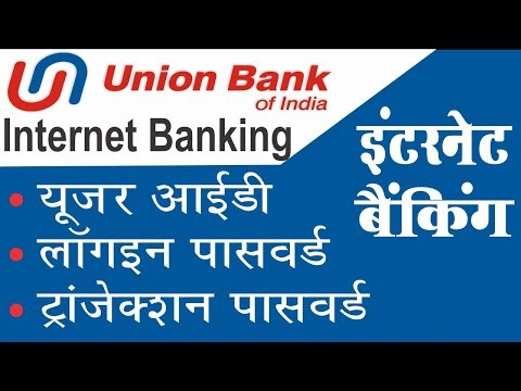 Union bank of india internet banking Online Self 2018 with full internet banking details
