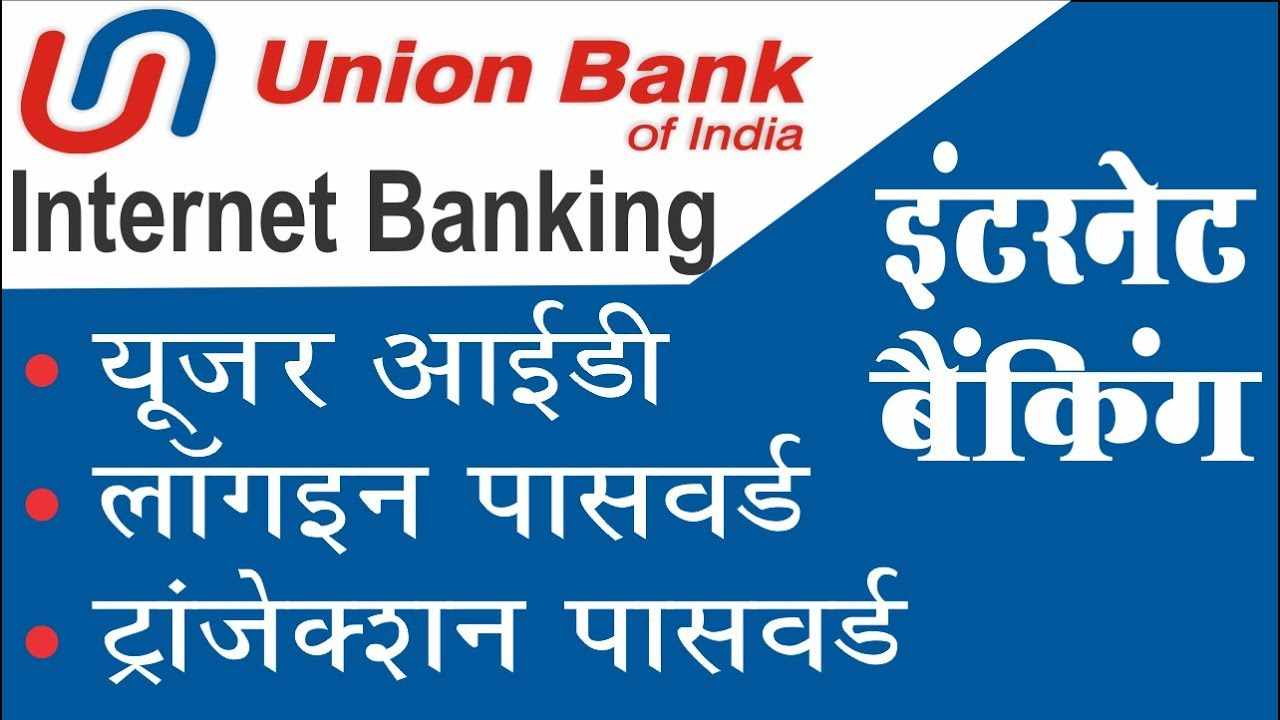 indian bank net banking details