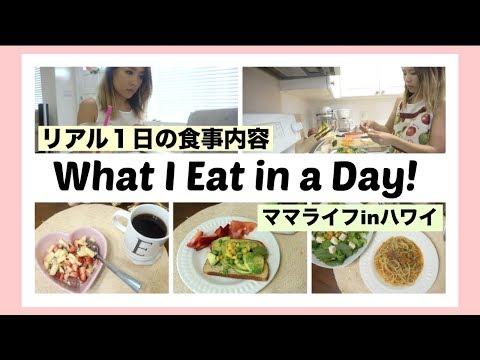 リアル ある日の食事内容【What I ate in a day】主婦のヘルシー 簡単 赤ちゃんとご飯 |海外 子育てママ|ヘルシーレシピ