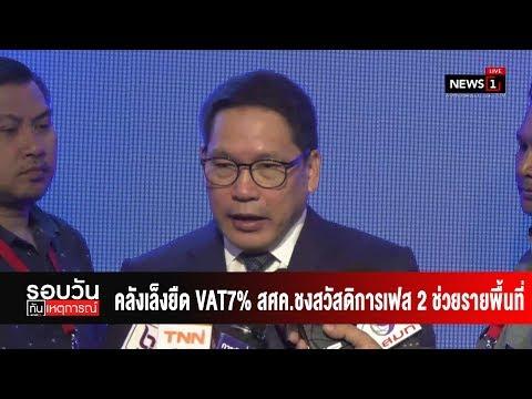 คลังเล็งยืด VAT7% สศค.ชงสวัสดิการเฟส 2 ช่วยรายพื้นที่