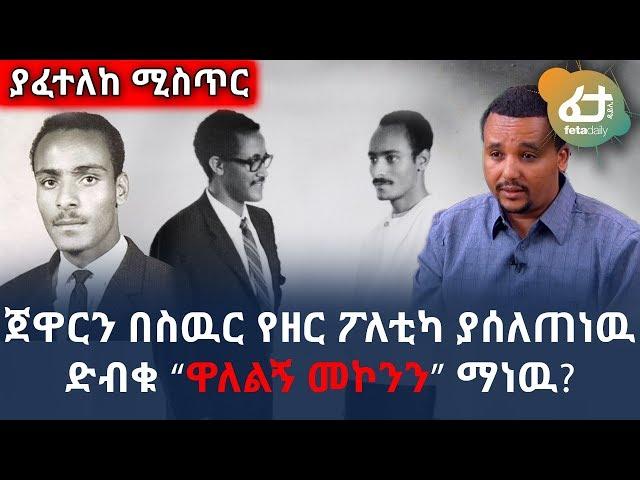 "Ethiopia: ጀዋርን በስዉር የዘር ፖለቲካ ያሰለጠነዉ ድብቁ ""ዋለልኝ መኮንን"" ማነዉ?"