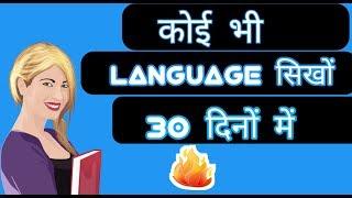 Koi bhi Language Sikho 30 dino mai!!  Learn any Language in 30 days..