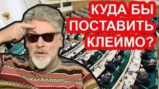 Единоросы-пeдoфилы из Астрахани и дичь в Совфеде / Артемий Троицкий