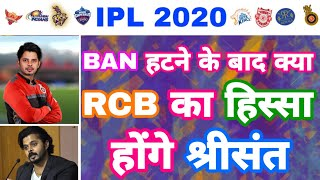 IPL 2020 - Sreesanth To Play In RCB In This Season ? | IPL Auction | MY Cricket Production