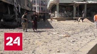 Теракт в Афганистане: 12 человек погибли, 43 получили ранения - Россия 24
