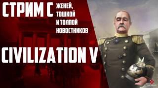 Sid Meier's Civilization V - Пошаговая толпа стримеров!