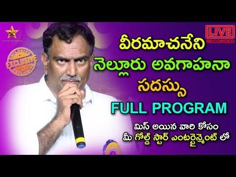 Veeramachaneni Ramakrishna Avagahana Sadassu @ Nellore Meeting | VRK Diet | Gold Star Entertainment