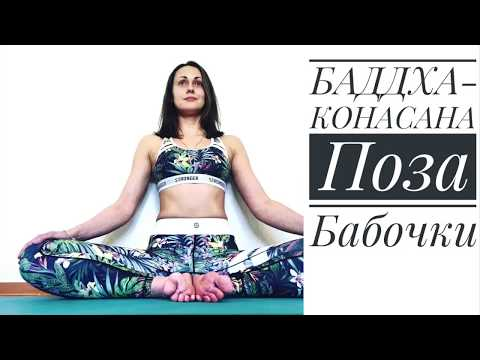YogaFAQ #39 Баддха-конасана: