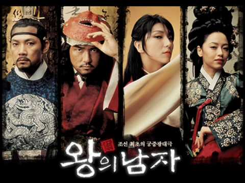 The King and the Clown OST - 24 The Yell of Jang-Seng