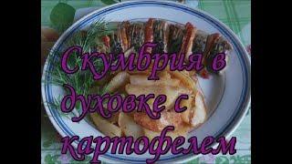 Скумбрия запеченная в духовке с картофелем  Простой и вкусный рецепт