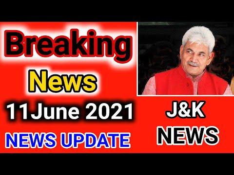 11 June 2021 news Jammu and Kashmir || Jammu Kashmir Big News