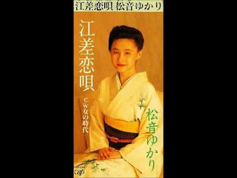 大根夕佳(松音ゆかり) 江差恋唄