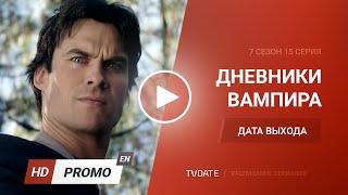 Дневники вампира / The Vampire Diaries 7 сезон 15 серия дата выхода