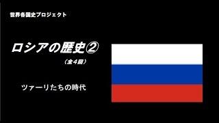 ロシアの歴史②ツァーリたちの時代(世界各国史プロジェクト)